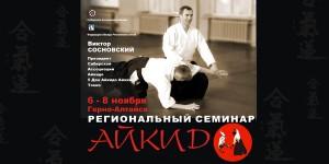 баннер семинар сосновский6-8ноября