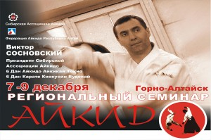 семинар Сосновский 12.2018