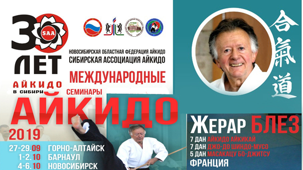 банер 30 лет айкидо в Сибири 600х330