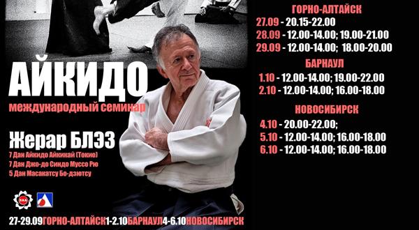 ЖЕРАР БАНЕР 600Х330
